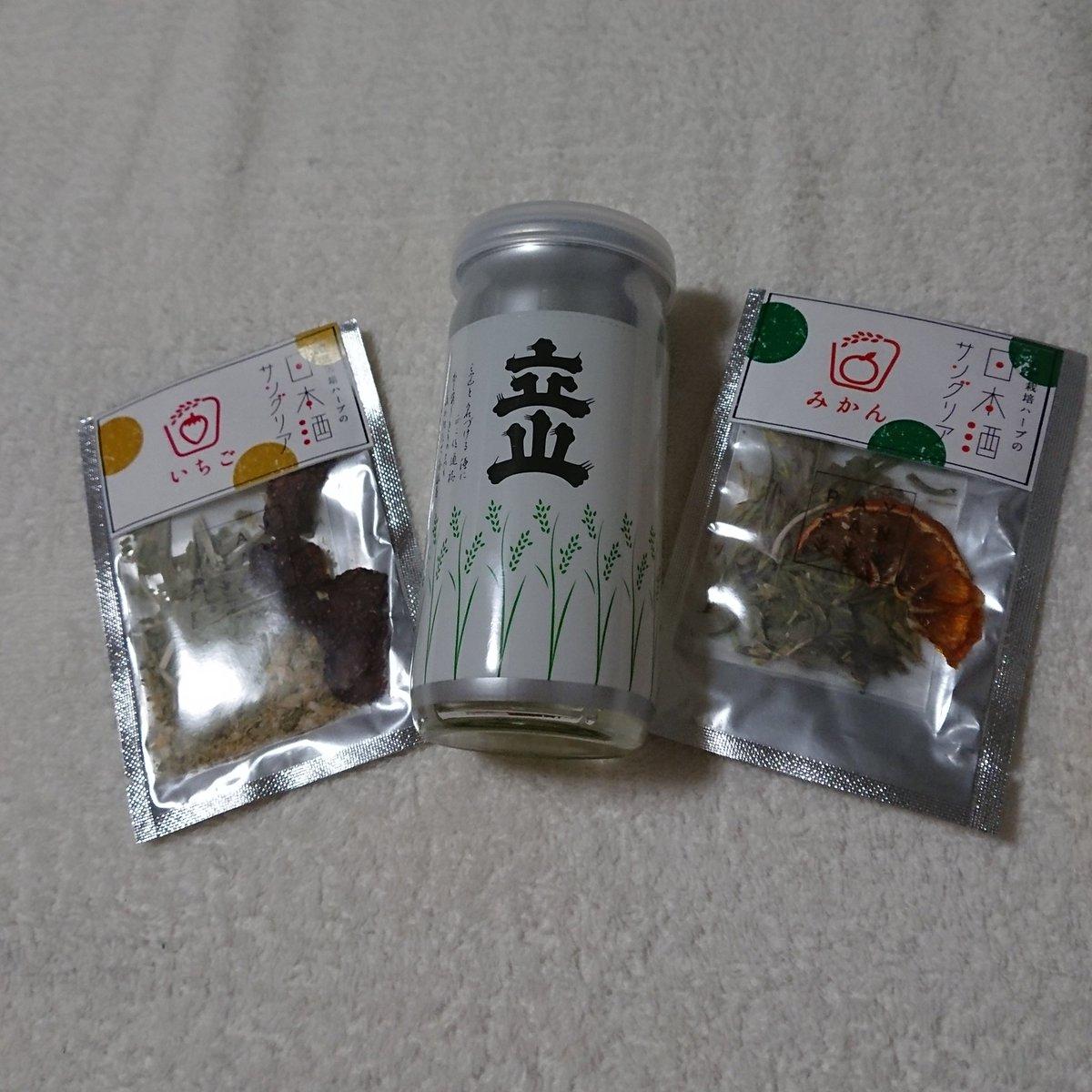 test ツイッターメディア - 日本酒サングリア用に日本酒買ってきた。どうなるかな〜。 立山とか萬歳楽とか手取川がクセ無くて合うイメージ。 https://t.co/B50vFSwvmx