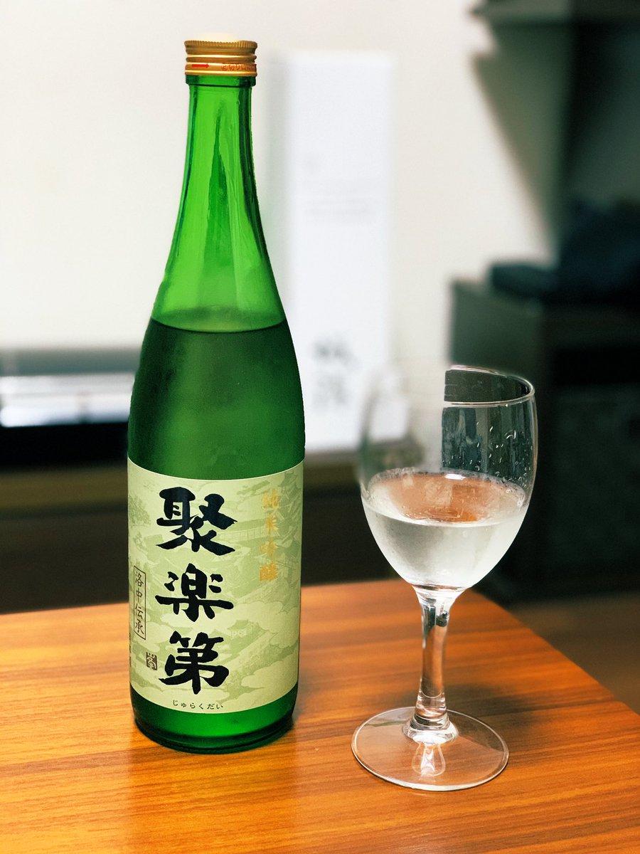 test ツイッターメディア - 【日本酒備忘録】vol.43 聚楽第 純米吟醸 佐々木酒造  淀みなく、スッと懐に入ってくる爽やかなお酒です。注いだ時の色合いも綺麗✨しっかりとしたキレがあるので、これからの蒸し暑い季節にもぴったりかと🍶濃いめの味付けのおつまみが良いですね😌個人的にはめかぶと合わせたいです  #日本酒 #sake https://t.co/mWh236o7qL