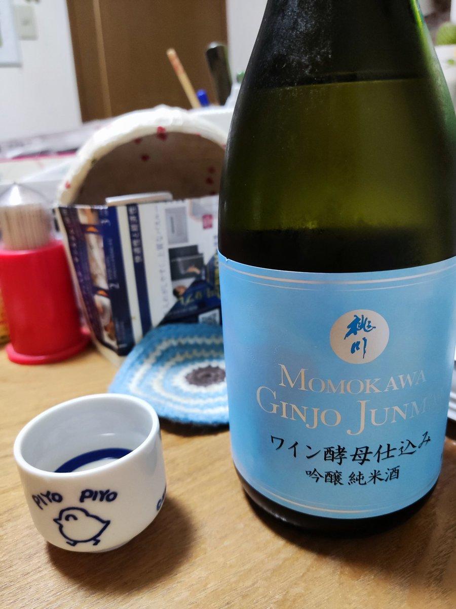 test ツイッターメディア - ワイン酵母仕込み吟醸純米酒買った、 桃川(青森)の、うまいね、甘酸味のあるスッキリした口当たり https://t.co/GtjwHc0amm