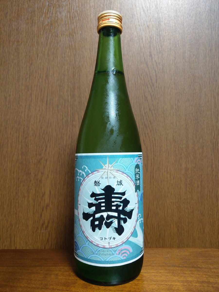 test ツイッターメディア - 本日の日本酒はこちら。福島県は株式会社鈴木酒造店より「磐城壽 純米酒」です。現在は鈴木酒造店長井蔵として山形県で醸されてるお酒。ずっと以前から飲みたいと思っていたお酒で、福島旅行で購入してようやくこの日を迎えました。ここはあえての純米酒チョイスです。それでは、いただきまーす! https://t.co/IZgINqjo5o