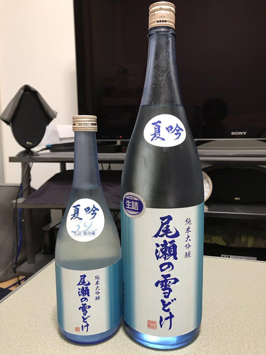 test ツイッターメディア - 尾瀬の雪どけ 純米大吟醸  夏吟39% 720ml 夏吟50% 1.8L 瓶で精米歩合が違うのです。今日から大きい方をいただく https://t.co/a3FD3Db8Ay