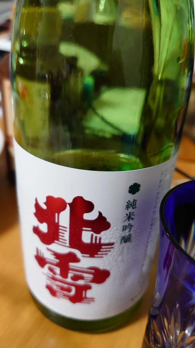 test ツイッターメディア - 北雪酒造の日本酒おいちぃ(*´ω`*) https://t.co/8ih84Mu7L7