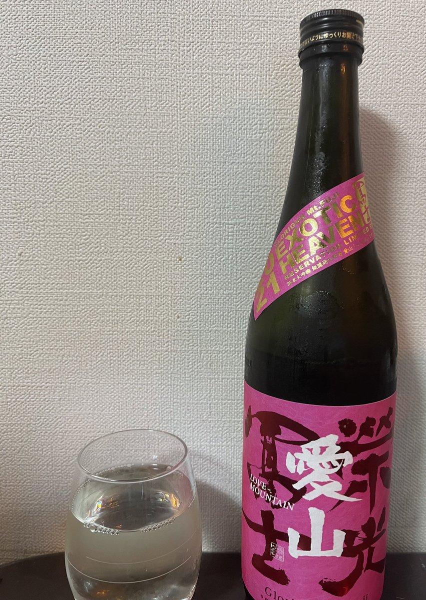 test ツイッターメディア - 今週もお疲れ様でした。本日は日本酒でいきますー。 栄光冨士 純米大吟醸 無濾過生原酒  愛山 LOVE MOUNTAIN https://t.co/8C2GliBVNR