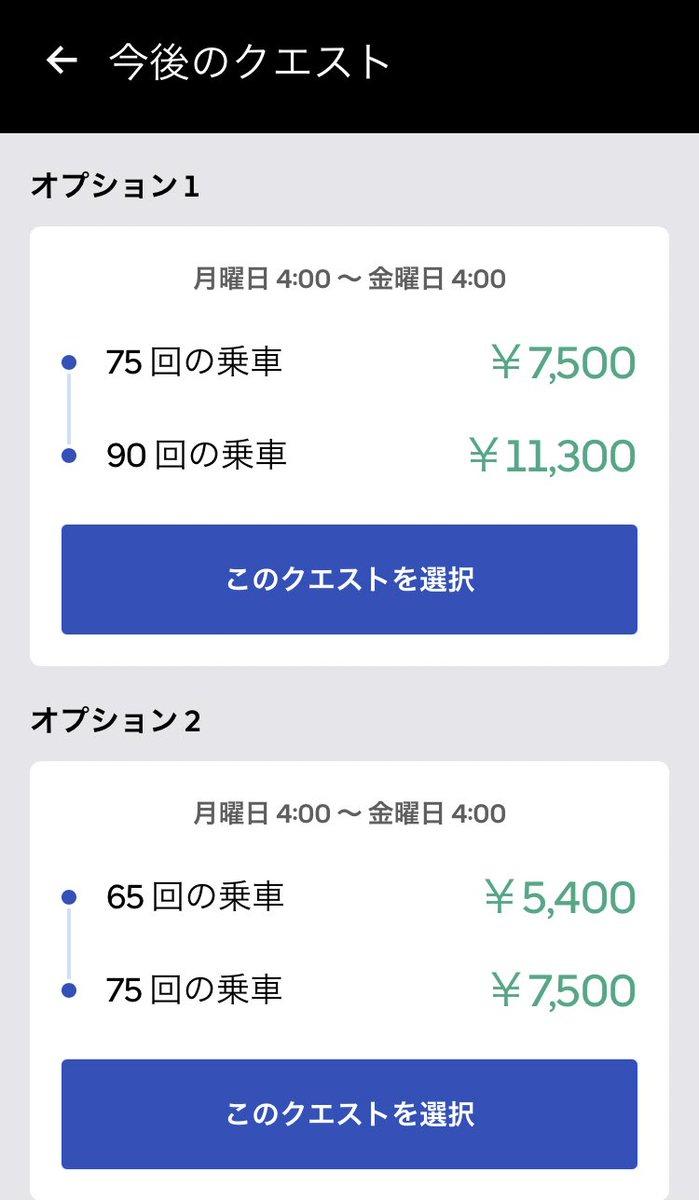 test ツイッターメディア - 来週の大阪バイク。 1日平均17.5件やって単価+100円 1日平均22.5件やって単価+125円  跨ぎやると3コインズが4コインズになるってことね https://t.co/6MxwEr4ZeN