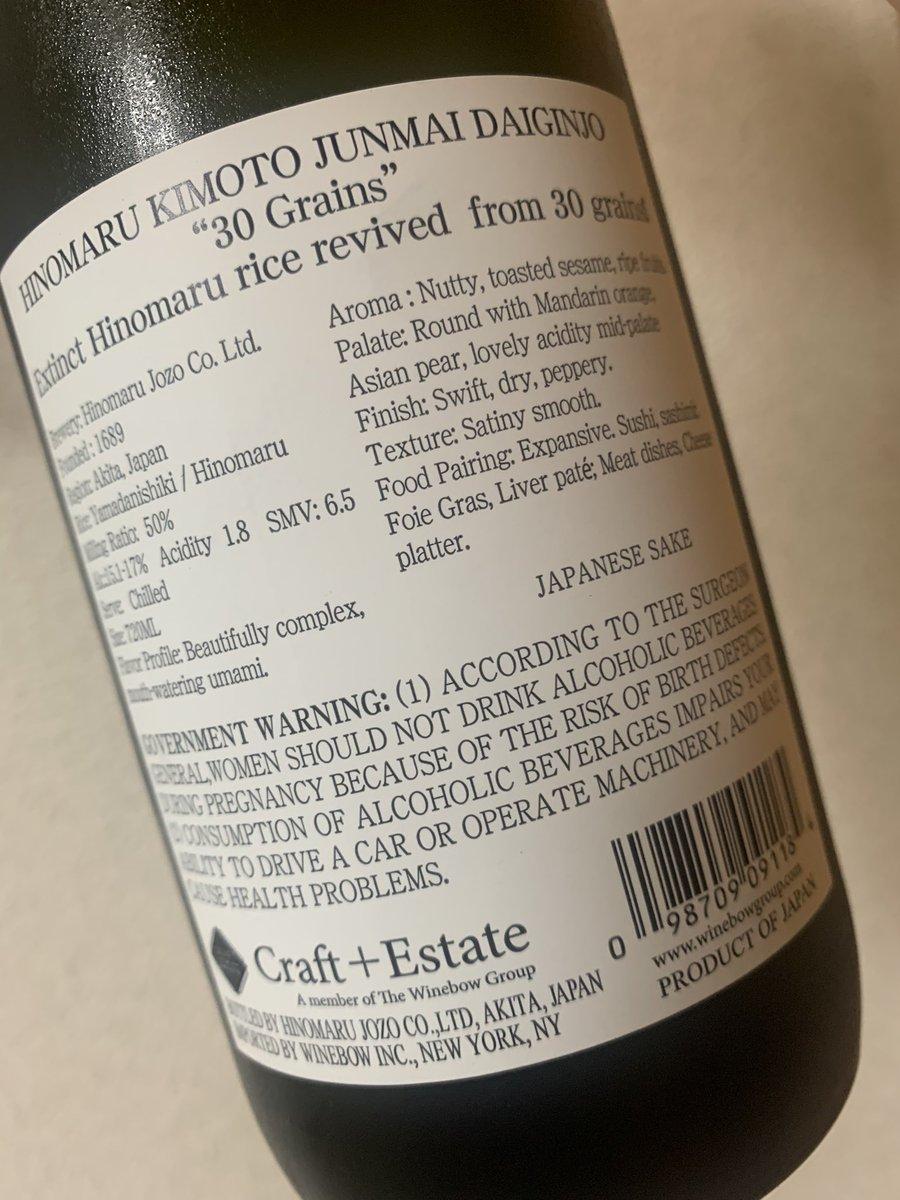 test ツイッターメディア - そして、HINOMARU生酛純米大吟醸30GRAINS。まんさくの花の海外向けだと思います。山田錦と日の丸?の大吟醸です。吟醸香ばんばんの甘うまを想像してましたが、吟醸香ではなく穀物香?そこそこ色も濃く、かなりしっかりしたボディに酸味もそこそこ。日本酒だと逃れようのない甘さは、 https://t.co/QEvKSIDGCA