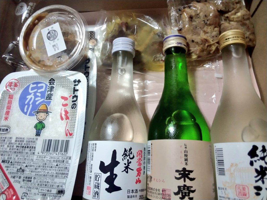 test ツイッターメディア - 16日にオンラインで開催される福島県酒造組合主催の「どこでも福島の酒まつり」のチケット代わりのおうちセットが届いたよ。酒は開山男山と藤乃井と末廣。つまみは伊達鶏の酒粕焼き、ジャンボなめこのオイル焼き、葱味噌とサトウの会津コシヒカリ。 #美味福島 #美酒福島 https://t.co/dHZqMc9K6O