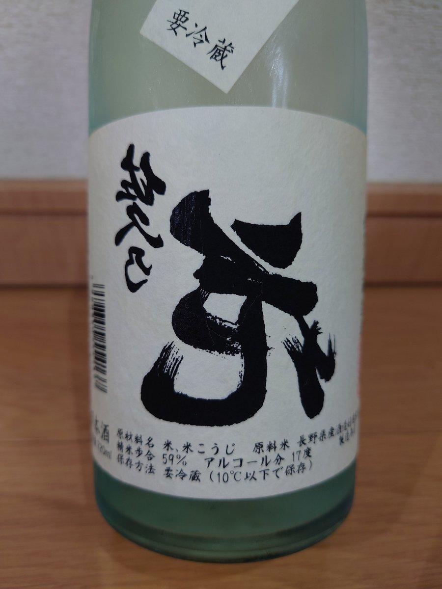 test ツイッターメディア - 裏・佐久の花 夏の直汲 純米吟醸 ピリッとしてて、ほど良い酸味と酷。 ボトルの透明感も夏酒にぴったり。  これから暑い季節がやって来るけど、いろんな夏酒に会えるのも楽しみ😁 https://t.co/DICLok0fJx