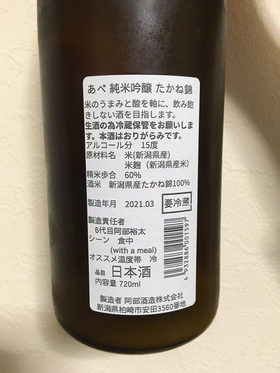 test ツイッターメディア - あべ 純米吟醸 たかね錦(ピンク)を開栓 匂いは乳酸飲料っぽいかな? 味は中央に寄ってる感じで、桃っぽい甘酸っぱいさにコクと辛味がしっかり、後半は苦味が顔を出しフルーティーさと相まって柑橘感あり 結構飲みごたえがある酒だと思う https://t.co/2FZFec17vE