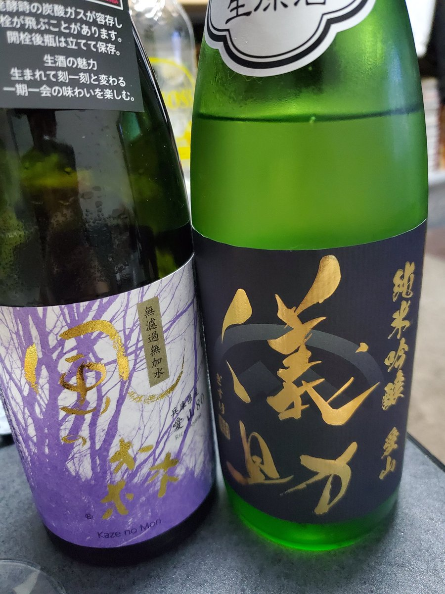 test ツイッターメディア - 奈良酒の愛山の飲み比べ  風の森のほうがガス感が強いけど、最後の苦味が気になる… 儀助のほうが、飲み食いがよくて、最後の苦味がなくていい感じかな? https://t.co/RejzuiEIsE