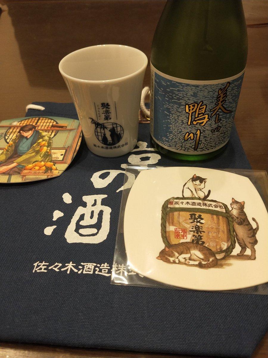 test ツイッターメディア - 相互さんに教えてもらった佐々木酒造(@kouribu)のぐい呑み買っちゃったぜ!猫と酒のシルエットがカワイイ!! https://t.co/60Coyt3fcD