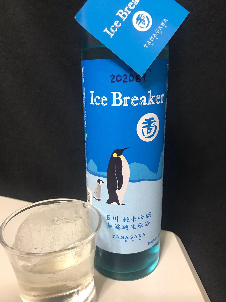 test ツイッターメディア - シーズン到来。  玉川 アイスブレーカー 純米吟醸無濾過生原酒 京都 木下酒造  四年連続、かな? 夏に向かって何回も飲むこの一本。 オンザロックで飲む日本酒。 これは文句なしにうまい。 今年もよろしくお願いしまーす! 今年こそ一升瓶買うぞ←  #日本酒 #玉川 #京都 #アイスブレーカー https://t.co/ShHalewB7Z