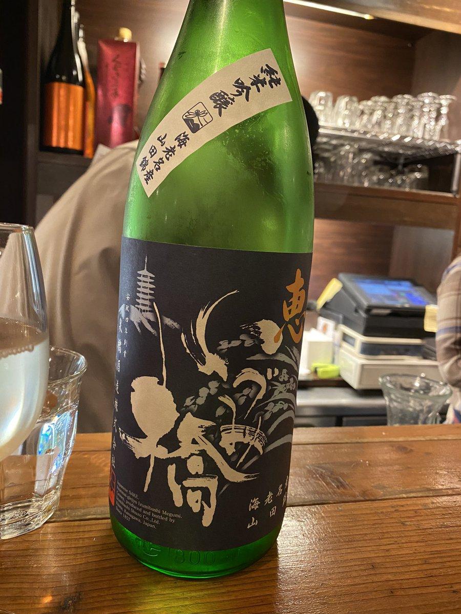 test ツイッターメディア - 天の戸 純米酒 じゃごたろ にごり・生と、いづみ橋 恵 青ラベル 純米吟醸。横浜にて。 https://t.co/BINOvrkkzp