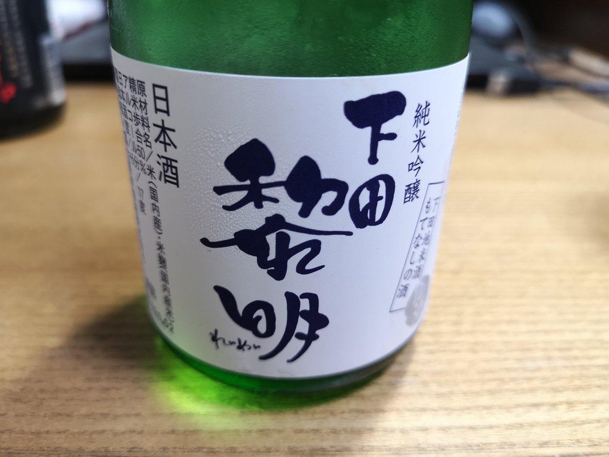 test ツイッターメディア - 【開栓-在庫処分②】 静岡・富士高砂酒造 純米吟醸 下田黎明(シモダレイメイ) 17度/50% 2020.02  下田産きぬひかりと富士山伏流水で造っているそうな。 クリアで飲みやすい。 何で買ったんかな、SVO乗り納めかな。覚えとらん。 #tnfm_drunken https://t.co/Vu2cBTosMH