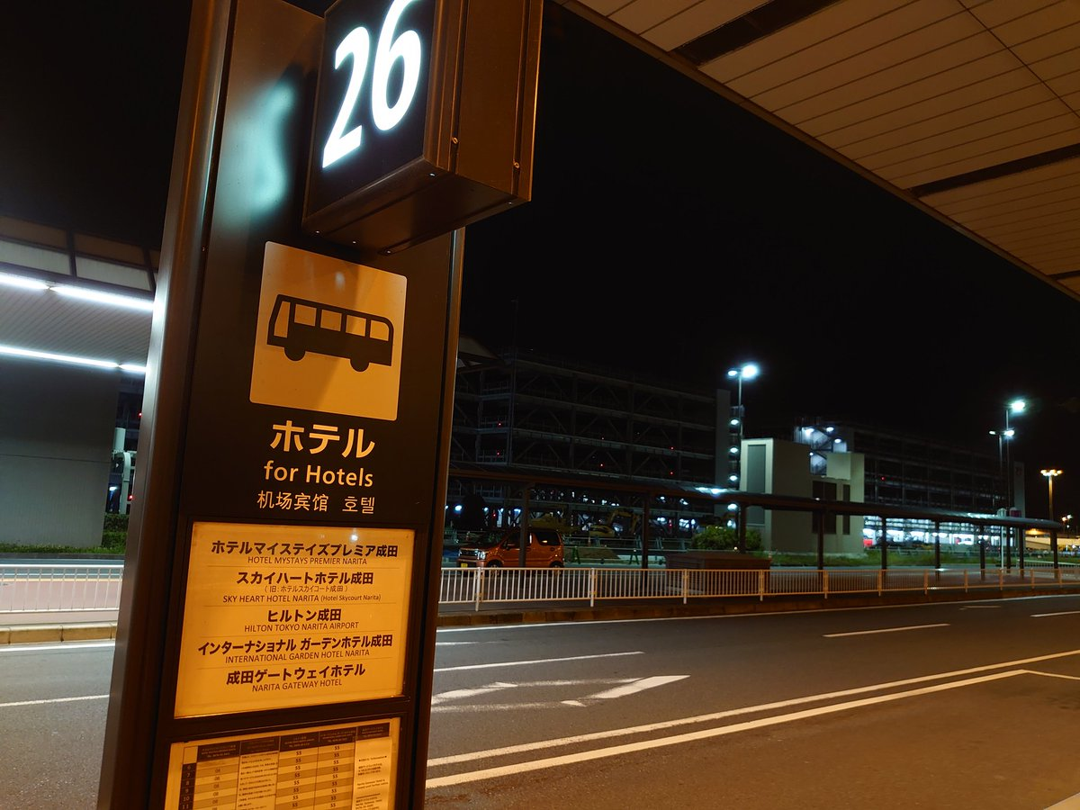 test ツイッターメディア - めっちゃ久しぶりの成田空港♪明日は鹿の国へ出陣! https://t.co/rosLuz5k4u