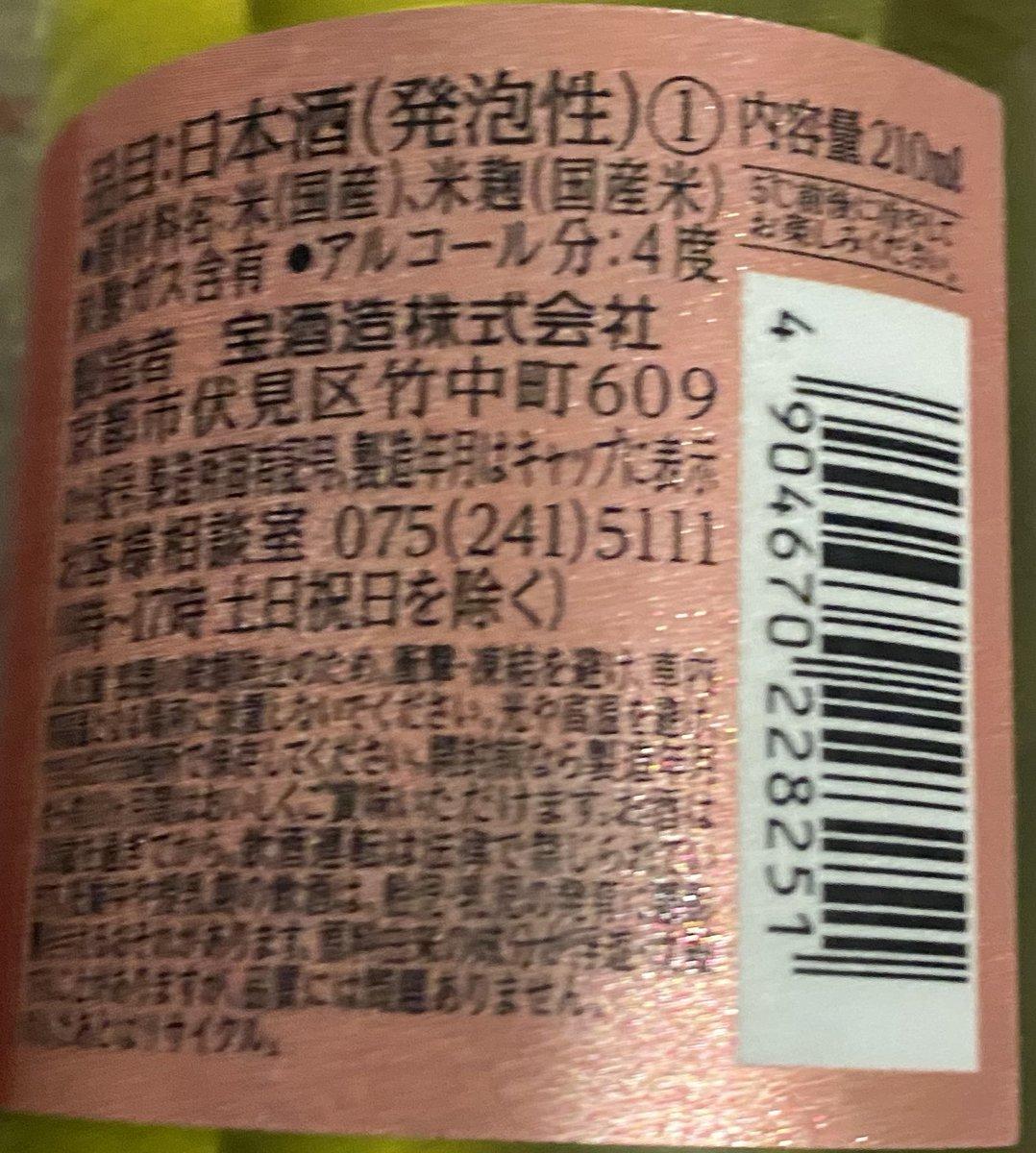 test ツイッターメディア - 今日は澪の一果を飲んだ😊 香りも🍓だし、美味しかったけど…少ない😭 この後五橋も飲んだけどそれもすぐにないなった😑 まだいけるけどこの辺にしとくか😑 明日はビッグな日本酒が届く!予定! たのしみどわー! https://t.co/JaniZaNw0z