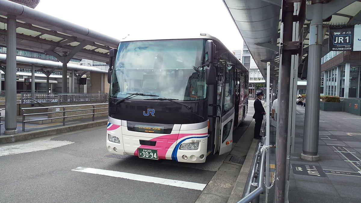test ツイッターメディア - 名神京都線特急8便名鉄バスセンター行き、京都駅発車 充当車両:西日本JRバス #乗車記録 https://t.co/pG7JN23wPG