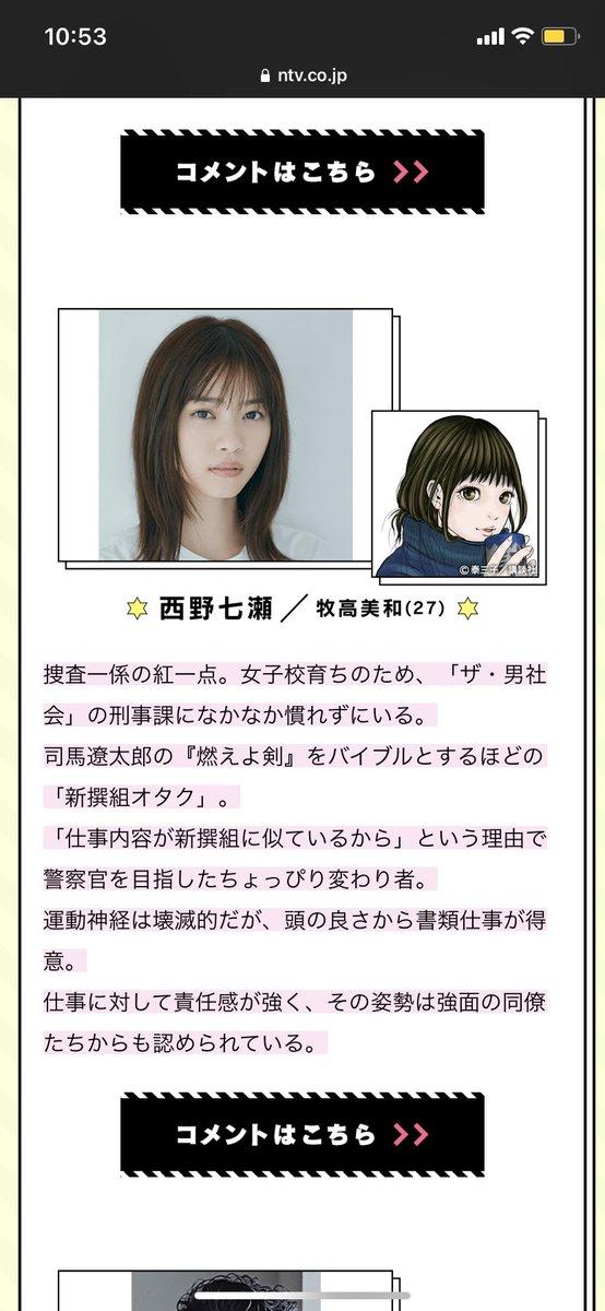 test ツイッターメディア - 好きな漫画がドラマ化されて、そのドラマに好きな人が出るなんて!!!! こんな嬉しいことないよ!!! やったぁ!!!ほんとに嬉しい!! 大好きな戸田恵梨香さまとなぁさんが共演するのもめちゃくちゃたのしみ!!  #ハコヅメ #西野七瀬 https://t.co/TLRdcv38ri