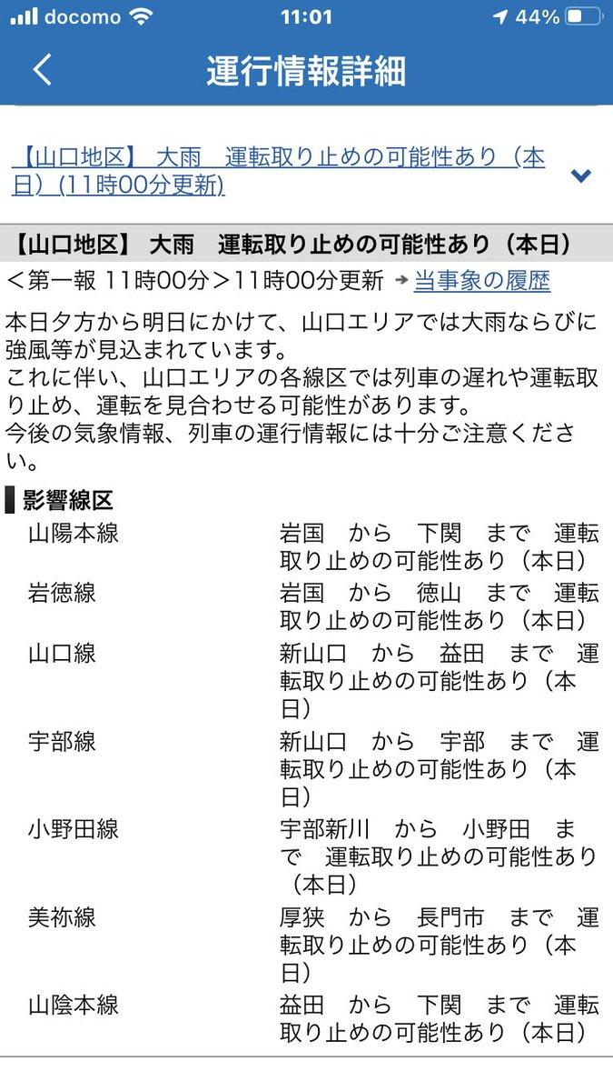 test ツイッターメディア - JR西日本 山口地区 本日夕方から明日にかけて大雨・強風が見込まれるため運転取り止めの可能性あり https://t.co/UFCLt7JWkn