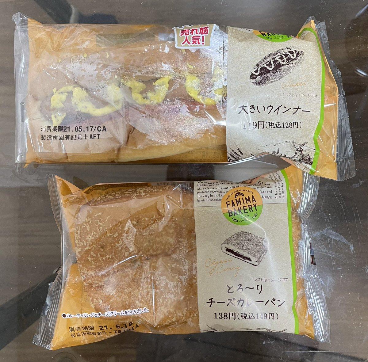 test ツイッターメディア - ついでにカレーパンを買った(笑) ラストアイドルの影響で主食と化しつつある😅 https://t.co/9GagkOmuwf