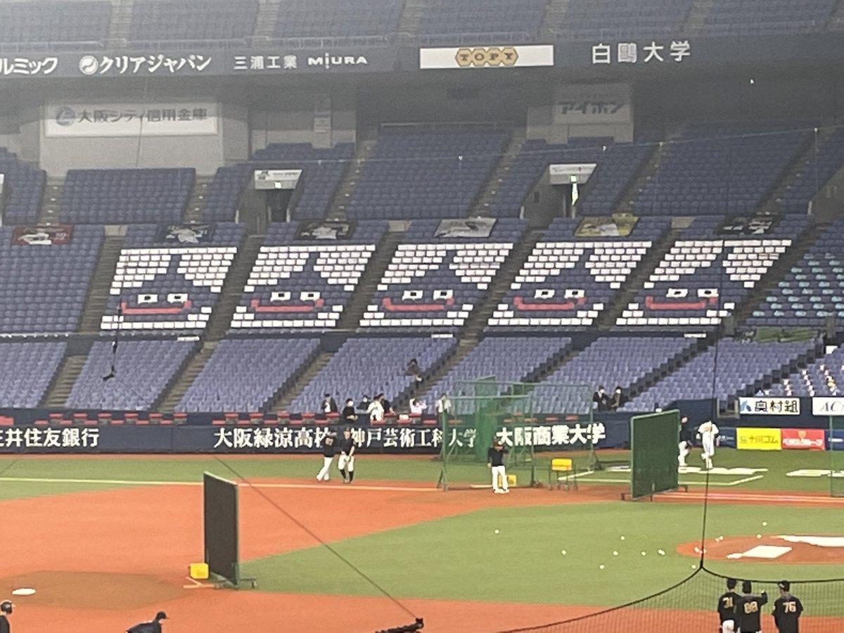 test ツイッターメディア - 京セラドーム大阪で行われているオリックスvs楽天はドラゴンクエストウォークコラボ試合。  スタンドでは数多くのスラミチが応援に駆けつけています。  #bs2021 #RakutenEagles #ドラクエウォーク https://t.co/Ge4XDlYXOq