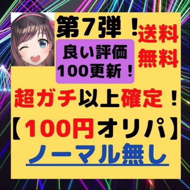 test ツイッターメディア - (50口用) バディファイト オリパ (¥5,000)がフリマアプリ ラクマで販売中♪ #rakuma #ラクマ #バディファイト #オリパ #トレカ https://t.co/Fggz9C4i8a https://t.co/gM8EkSCpIr