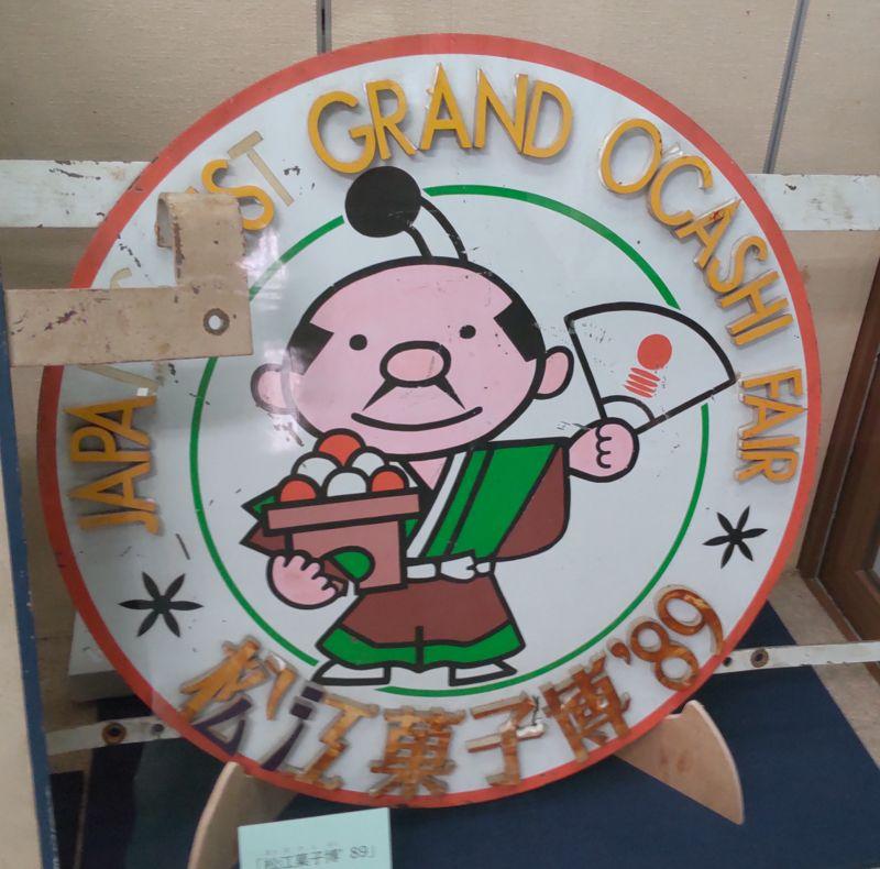 test ツイッターメディア - 1989年の松江菓子博の時のヘッドマーク。「あっばれくん」は松江開府400年祭(2007年)に生まれたと思っていたけど、そんな前からいたとは思わんかった。トリピーより先輩じゃん。 https://t.co/5iQQMWcmI9