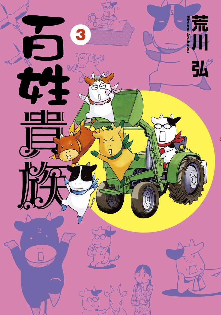 test ツイッターメディア - @nekonotaltuki 収穫→作る→食べる→寝る そんなシンプルな暮らしだったら如何だっただろうかと時々思います 娘は百姓貴族という漫画が大好きでした 酪農家出身のマンガ家さんが描いた話で(荒川弘さん) うちが北海道だったら牧場に修行に行ったかなとか まだ元気だったかなと思ってしまいますね😓 https://t.co/oFNUVCbVfv