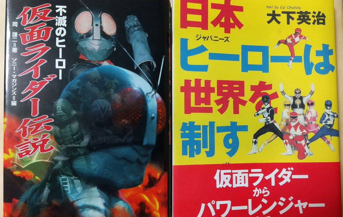 test ツイッターメディア - この二冊によると、 藤岡さん怪我の後、  三浦友和  が、2号候補 事務所が断った  と記されていた・・・。 黄色い方は1991年の連載の書籍化  黒い方は1999年2月 書かれたのは クウガ前・・・。  黄色い方は、興味あるトコ大体読んだ。 東映特撮、アニメの歴史が‼️判る。  黒い方 special thanksに続 https://t.co/VvxXxTEgMp