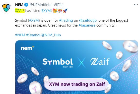 test ツイッターメディア - #NEM 公式さんも、#ザイフトークン のティッカーシンボルである、大文字4文字『ZAIF』を使って『$』マークまで付けてくれている?(もちろん無意識だとは思うが、ファンとしては見過ごせません!) ZAIF TOKEN 好きなのかな? $ZAIF #ERC20 $XYM $XEM https://t.co/Vz6MQtkKXT