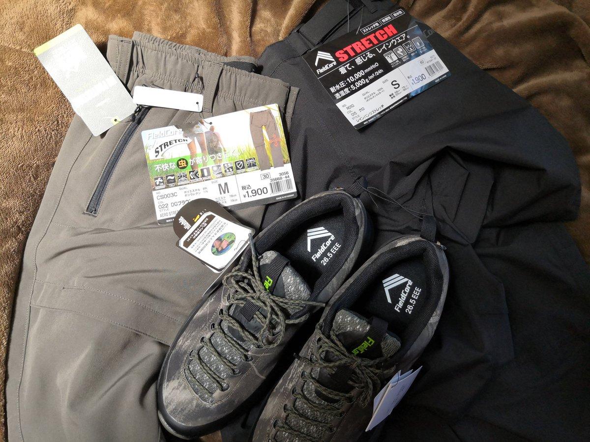 test ツイッターメディア - ①今年の活動のためにワークマンで登山靴、クライミングパンツ、レインパンツを買ってきやした、オール1900円。  ②車内を細かく見てみましたがきらびやかなネジの出どころは不明でした。  ③モバイルSuicaが無事に復活。問い合わせから返信&再設定まで1時間かからず完結しました。 https://t.co/hrJP5l73Wd