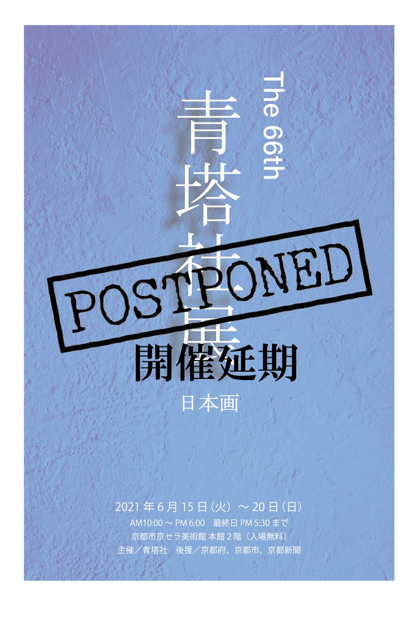 "test ツイッターメディア - 【#展覧会""延期""情報】日本画グループ「青塔社展」は緊急事態宣言に伴い8/17-22に延期となりました。会場も京都市美術館別館に変更されます。 お間違いのないようお願い申し上げます。 #ArtistOnTwitter https://t.co/6J7BYg3V8G"