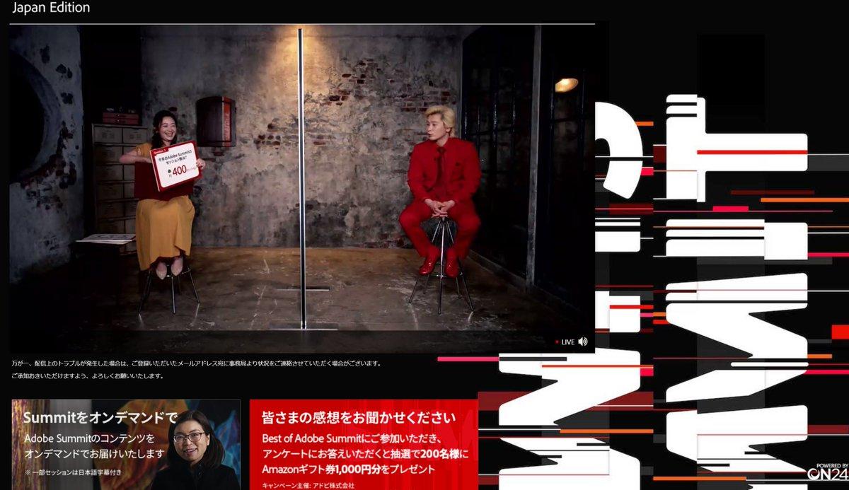 yuko_furuichi: SNEAKS のコーナーが始まりましたー!いまちょうどDailyShuffleの話してます👀n#AdobeSummit https://t.co/l4pjgxOWbn
