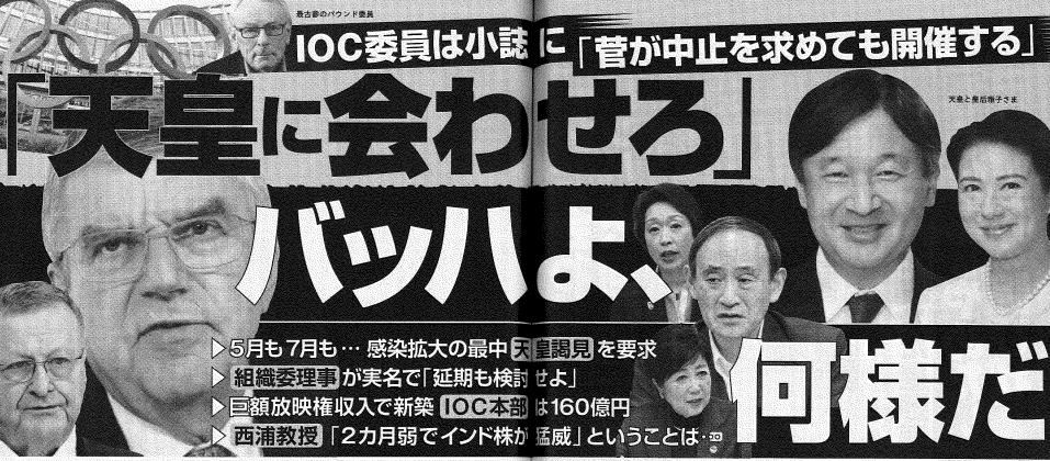 バッハッハッハッハ 化けの皮 文春砲 竹中平蔵 利権に関連した画像-02