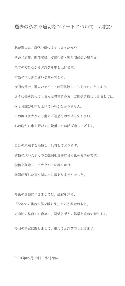 小竹 波紋 称賛 同日 賛同に関連した画像-02