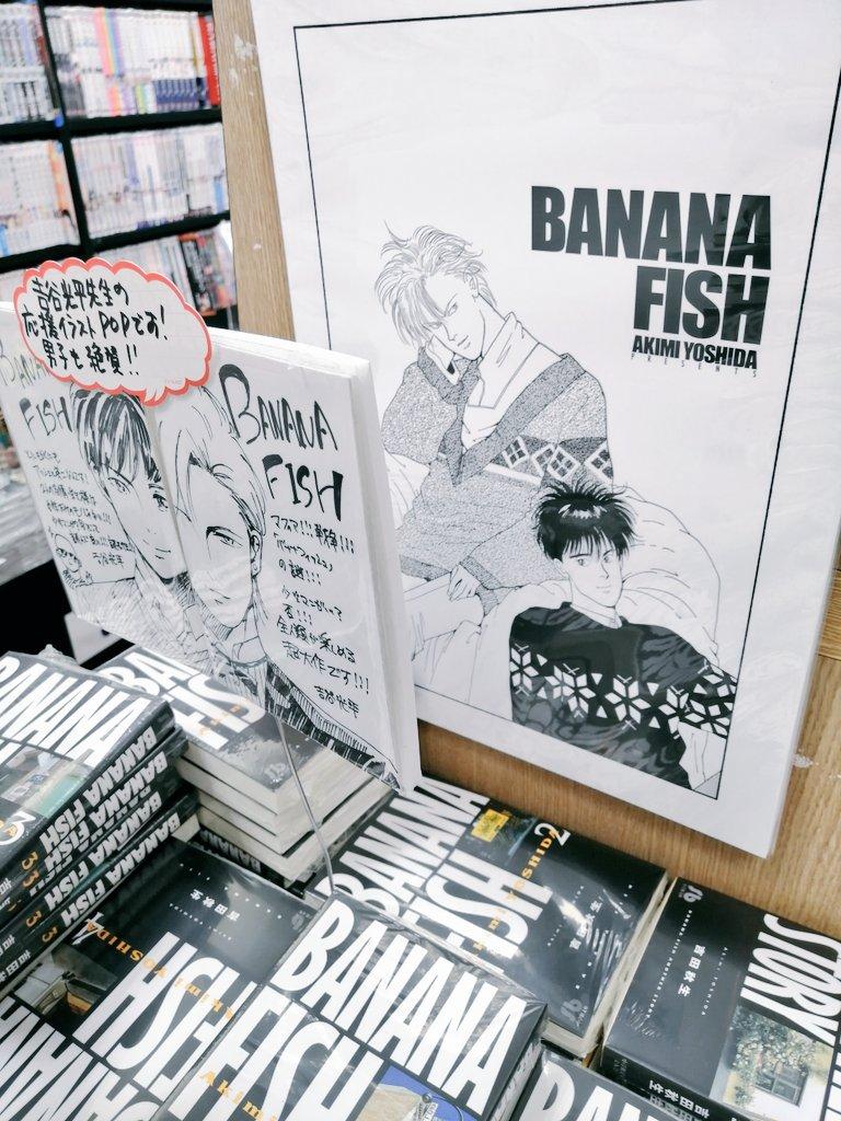 test ツイッターメディア - 上野に用があったのでバナナフィッシュのコーナーが置いてある書店へ寄ってみた  良……  英語版買いたいけど8巻からしか置いてない。ANGELEYESほしい。その他の作品も気になる。あゝお金が足りない(所持金1000円) https://t.co/WzzjMwEK2D