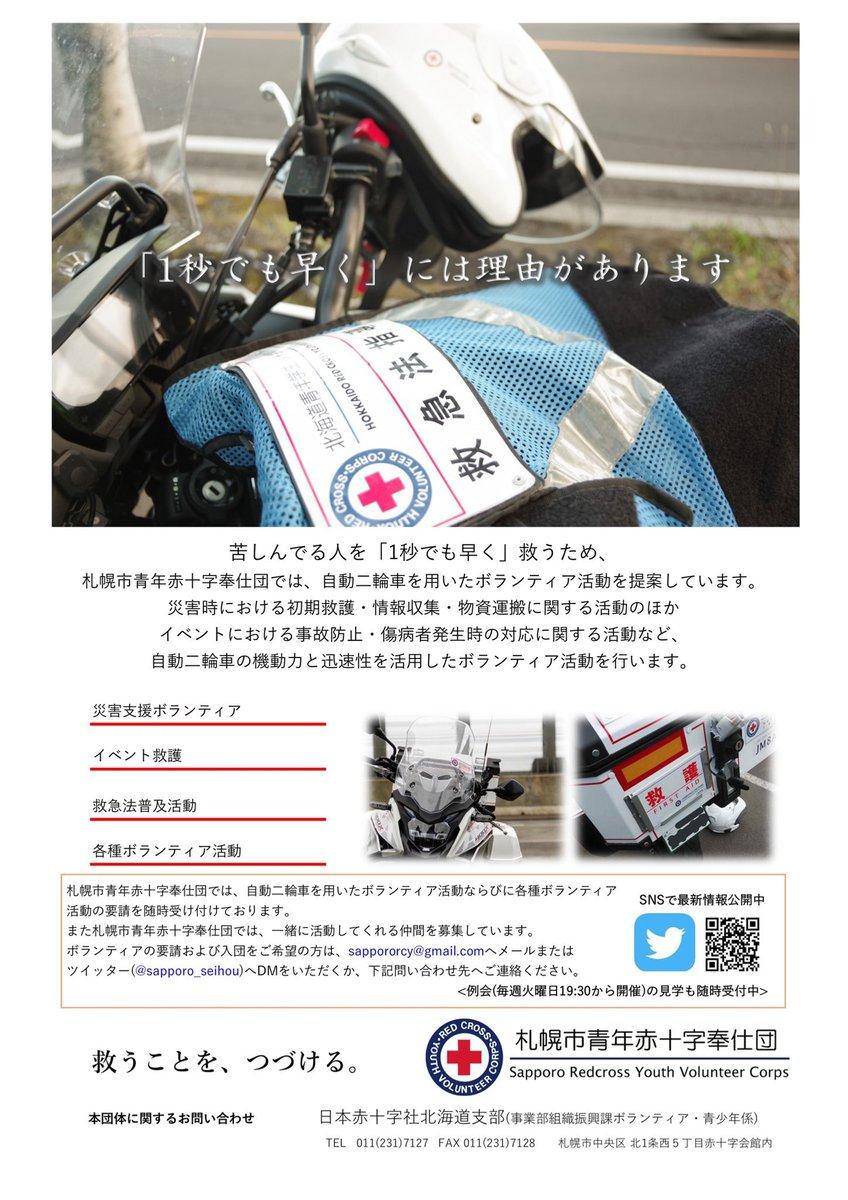 test ツイッターメディア - 毎年救護ボランティアで出動してたマラソン大会の中止の連絡がきますた。  今年の救護ボランティア案件なくなりますて…  …おバイクでボランティア案件ありましたらどうか御用命を… (対応エリア・北海道内) https://t.co/F2IdcNVKA6
