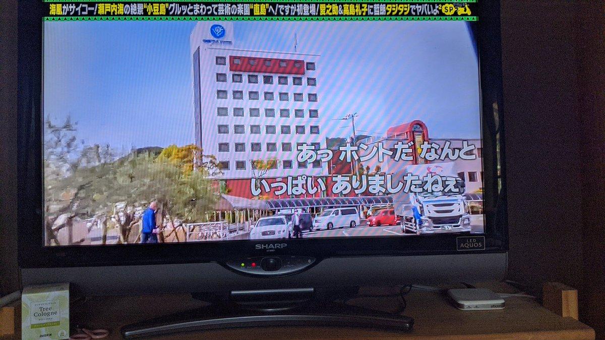 test ツイッターメディア - 先日の出川哲朗の充電させてもらえませんか?を見ている(*`・ω・)ゞ✩*。  イル香川時に鷹さんもお世話になってるぞっww https://t.co/mVU4i7VQ7t