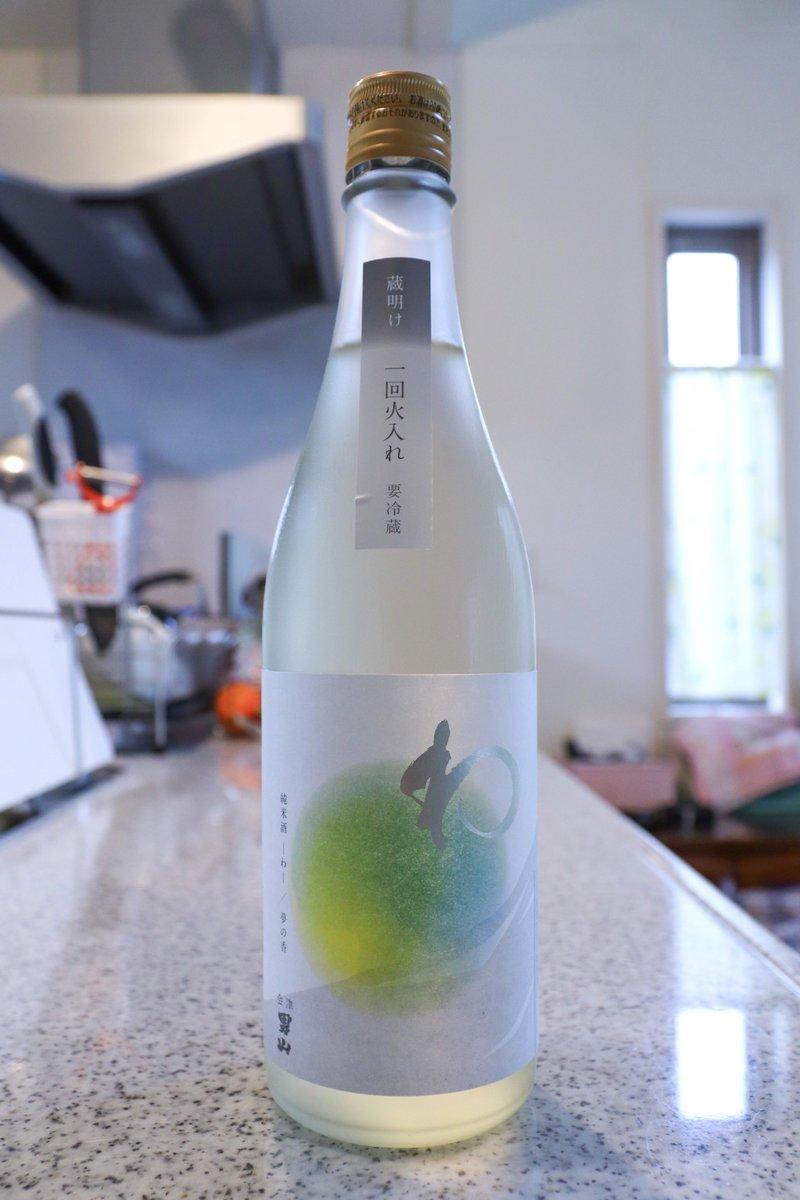 test ツイッターメディア - 20年ぶりに酒造りを再開した会津美里町男山酒造が醸した再生の酒第一弾「会津男山 -わ- 純米酒 夢の香 うすにごり生」を飲みます。 https://t.co/i2DRWumSit