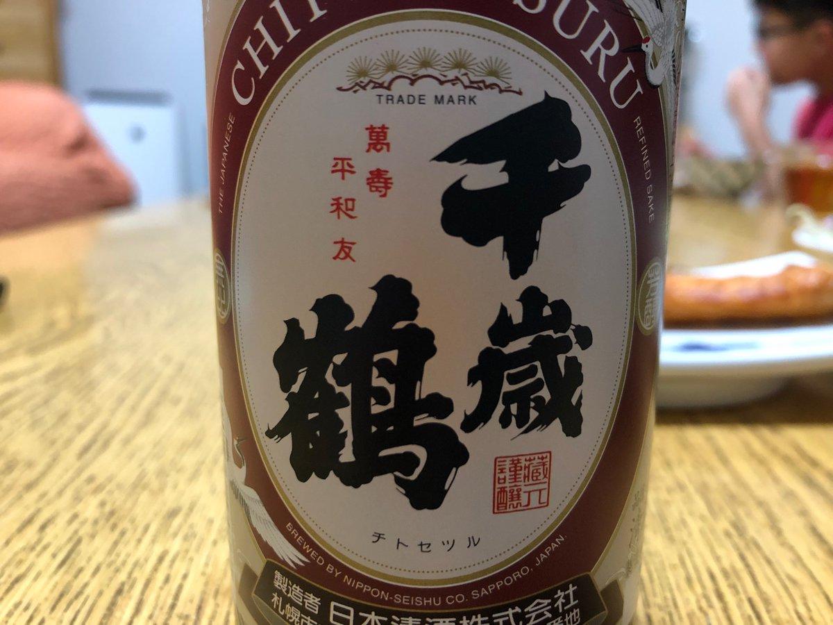 test ツイッターメディア - おさっけ🍶 おさっけぇ〜エ♪ (おさっけサン、 昼間が長くなりましたね 週の始まりおさっけタイム🍶 千歳鶴スタンダードを選抜! さらりと芳る定番酒 豊平川の伏流水仕込みで 初夏の喉奥が灯ります #月曜日は日本酒デー #おさっけタイム 今宵は小松菜炒め🥬と 焼き鮭でゴクリと https://t.co/gJhlK5z7Mp