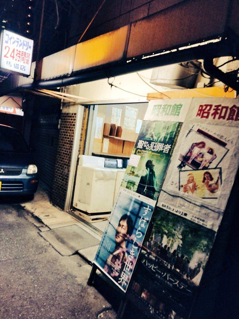 test ツイッターメディア - コインランドリーの夜。二本立ての映画館が近くにあるらしく、上映映画のポスターが貼ってある。 https://t.co/BpTWnctW96