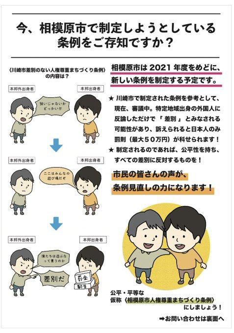 test ツイッターメディア - ヘイトスピーチと判断された場合 罰せられるのは日本人だけ…  この不平等条例を今年制定する政令指定都市があります。  それは 相模原市。 市議も反対していません。  条例是正を要望しましょう↓ https://t.co/0ofXbfvrZr  署名再開‼️ 元ツイをご覧になり署名で条例を正しましょう😊他県の方もぜひ↓ https://t.co/y1BJF5IRSl https://t.co/AnOh20Ewwt