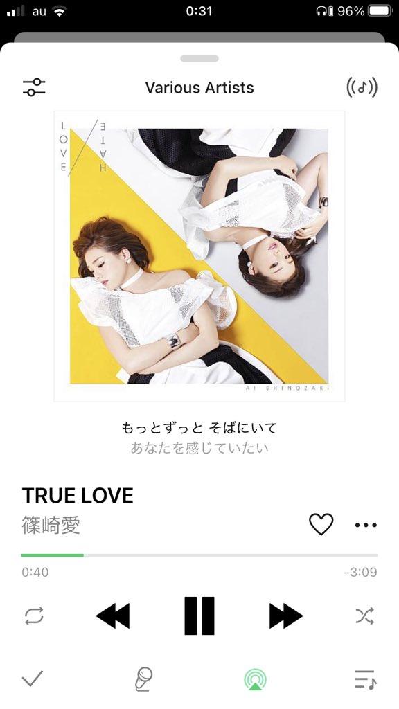 test ツイッターメディア - Now playing... TRUE LOVE/篠崎愛 それでは皆さん、おやすみなさい💤 https://t.co/qXHyJ96V0C
