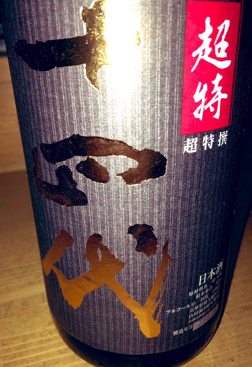 test ツイッターメディア - あなたが日本酒好きになった キッカケの銘柄は何ですか?(^^)  日本酒ツウの方には誰にでも、 ハマるキッカケになった 思い出の名酒があるはず😊  自分はコレで日本酒にハマりました✨  その4🍶  ✨十四代✨ (山形県 高木酒造)  #十四代  #高木酒造  #日本酒  #日本酒好きな人と繋がりたい https://t.co/YqocmDhhWS