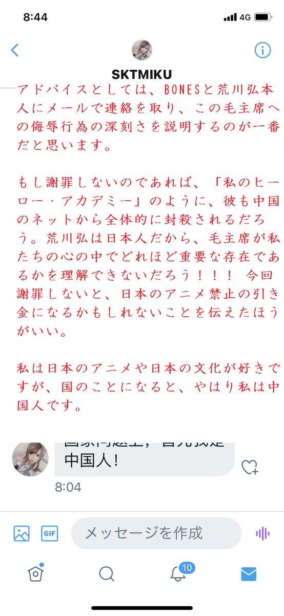 引き金 茅野 毛沢東騒動 ハガレン作者 ヒロアカに関連した画像-02