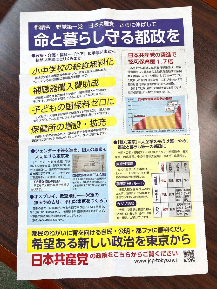 test ツイッターメディア - 今日は東京都町田市へ。6月25日告示、7月4日投票の都議選迫る!ツーブロック問題など実績抜群の #池川友一 都議を再び都議会へ!定数4に有力9人が争う大激戦区!今日も他党の宣伝カーに何度も出会った。もう一回り、二回り、池川さんへの支援を!! https://t.co/ur75DEjkrY
