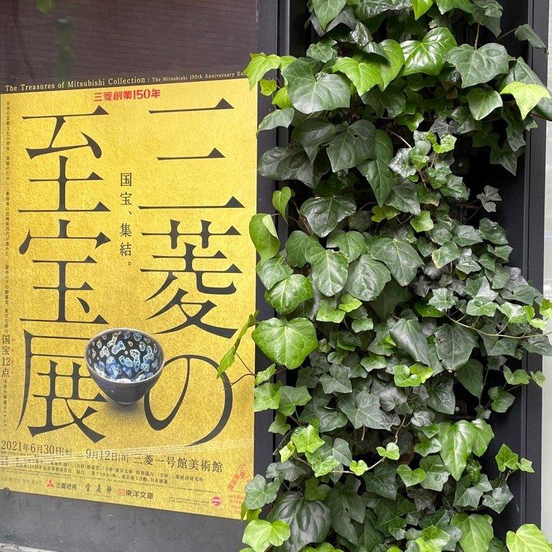 test ツイッターメディア - 【今後の展覧会】  三菱一号館美術館の展覧会スケジュールをお知らせします。※当館は展示替えのため休館中です。  \国宝12点が集結!/ 6月30日〜 9月12日 <三菱創業150周年記念 三菱の至宝展>  東京・丸の内に窯変天目がやってきます! https://t.co/6ValMs7FQM https://t.co/SjUVJXhLB1
