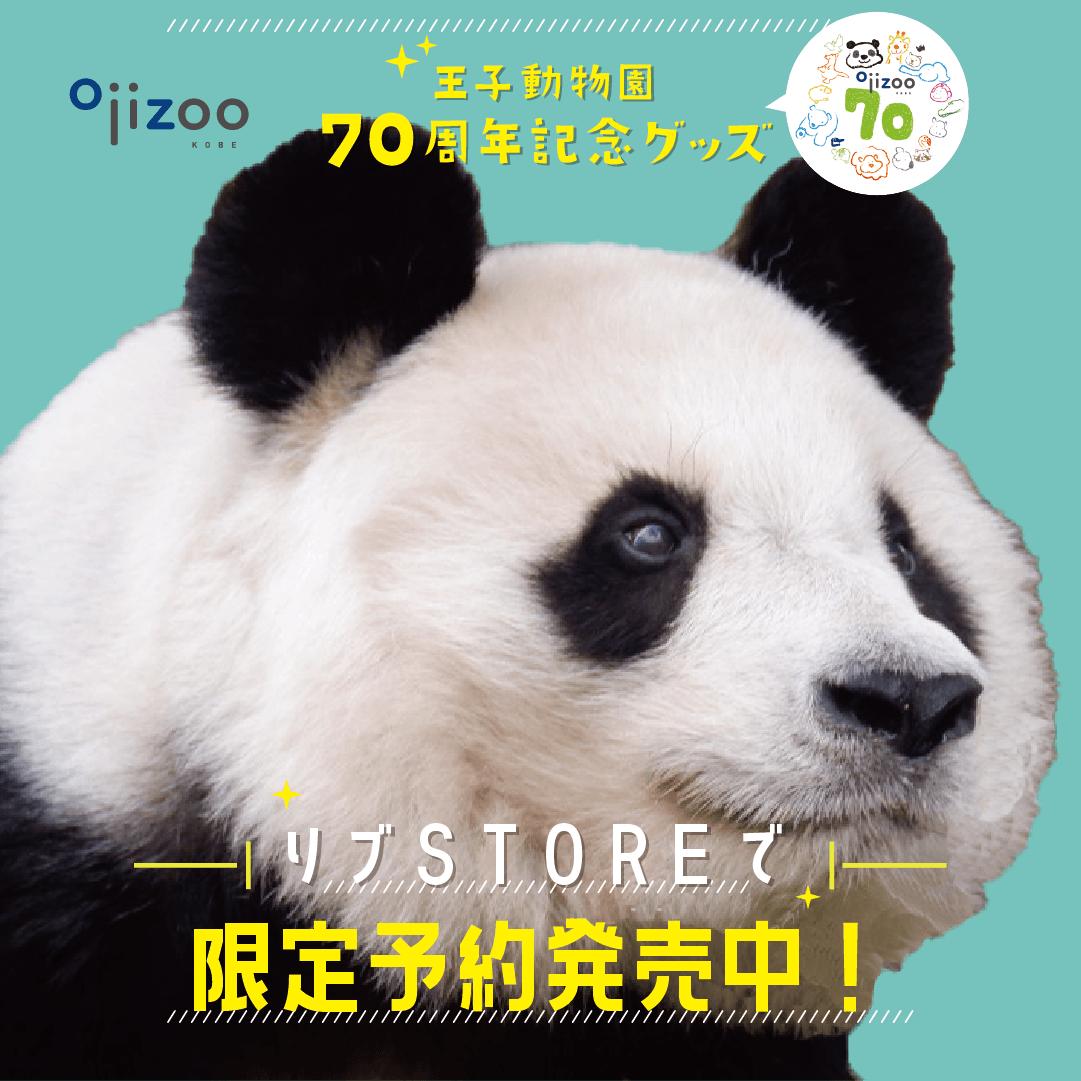 test ツイッターメディア - 【王子動物園70周年記念フォトグランプリ】 パンダのタンタンをはじめ、キリンやレッサーパンダなど、入賞作品で作る70周年記念グッズを期間限定で販売しています。ぜひ、この機会にお買いお求めください。 https://t.co/GvlDbfFOmV https://t.co/PeC6TTVqgD