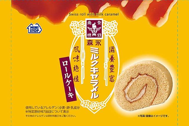 """test ツイッターメディア - 【美味しそう】""""あの味""""を再現!「森永ミルクキャラメル」の焼き菓子が新発売 https://t.co/nn7XXKU1Xl  森永ミルクキャラメルの味わいを再現したバウムクーヘン、パウンドケーキ、ロールケーキの焼き菓子3種類が登場。8日(火)に全国のミニストップ限定で発売される。 https://t.co/MFAEbtj3dR"""