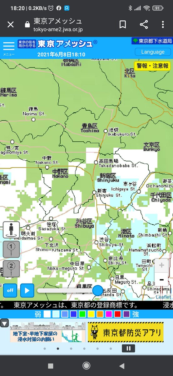 test ツイッターメディア - 今まで気付かなかった。 東京アメッシュに、大久保駅と東中野駅はプロットされていない。 https://t.co/BFWr023LQl