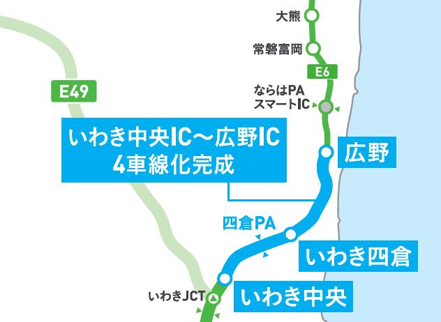 test ツイッターメディア - 【#常磐道4車線化 まであと4日】 6/13(日)、E6常磐道 いわき中央IC~広野IC間で全線4車線運用を開始します❗️ さらに快適・便利になる常磐道をぜひご利用ください。 #ヒロガルもっとべんりに https://t.co/auckqEjA1Q https://t.co/tORqriXGGL